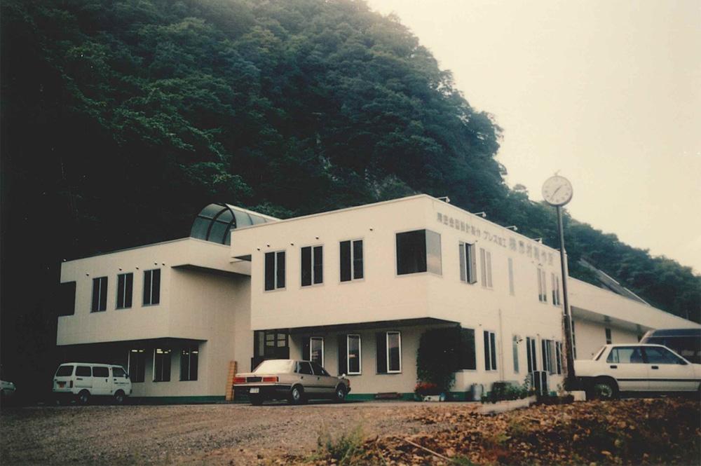 昭和61年10月、現在地に移転した本社工場